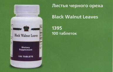 черный орех от паразитов цена